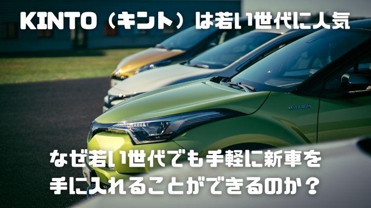 KINTO(キント)は若い世代に人気:なぜ若い世代でも気軽に新車を手に入れることができるのか?