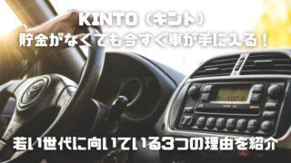 KINTO(キント)は貯金がなくても今すぐ車が手に入る~若い世代に向いている3つの理由を紹介~アイキャッチ