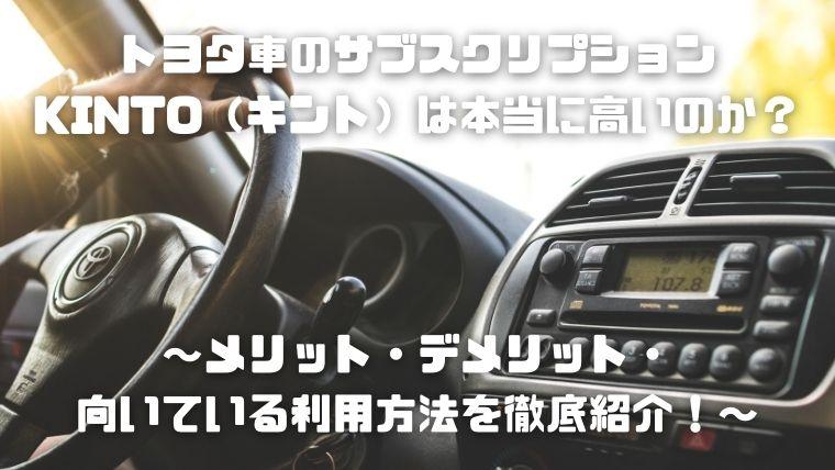 トヨタ車のサブスクリプションKINTO(キント)は本当に高いのか?~メリット・デメリット・向いている利用方法を徹底紹介!~アイキャッチ