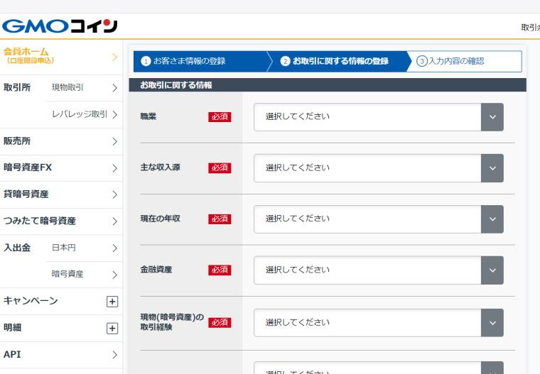 14_GMOコイン口座開設_お取引に関する情報の登録01