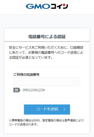 08-2_GMOコイン口座開設_電話番号による認証