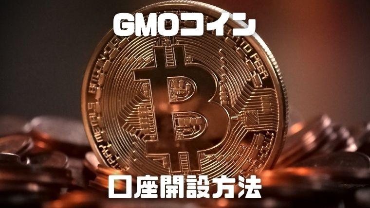 GMOコインの優位点_口座開設方法