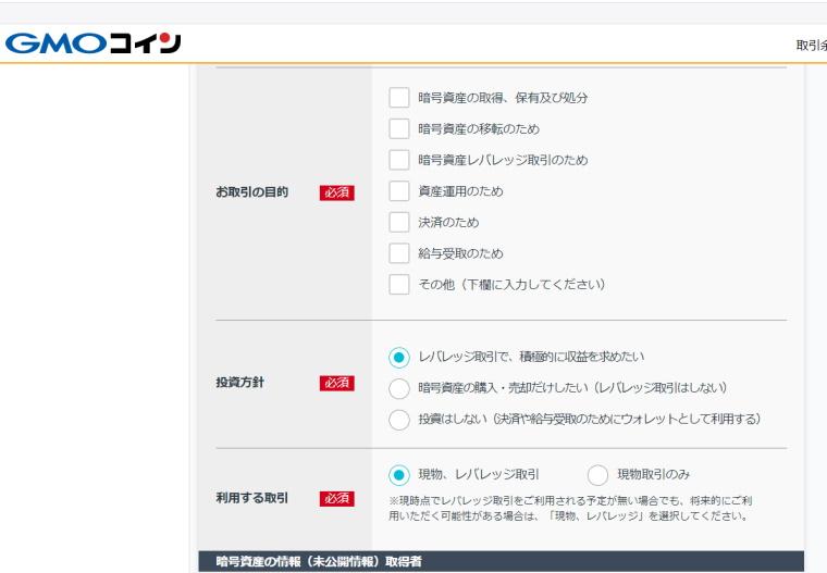 16_GMOコイン口座開設_お取引に関する情報の登録03
