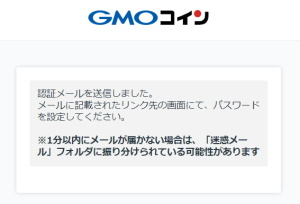 03-2_GMOコイン口座開設_認証メール送信