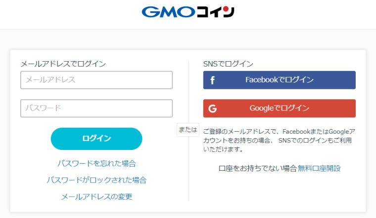 07_GMOコイン口座開設_ログイン