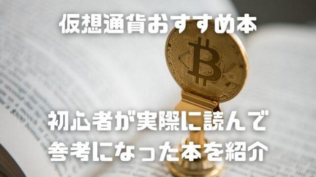 仮想通貨おすすめ本_アイキャッチ