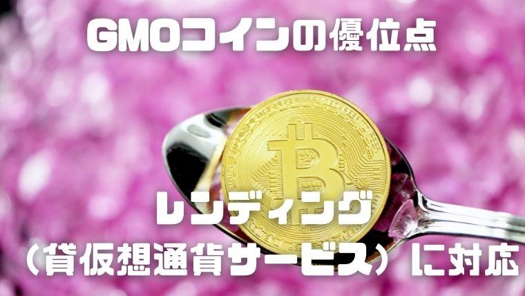 GMOコインの優位点_レンディング(貸仮想通貨サービス)に対応