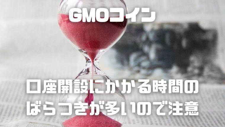 GMOコインの優位点_口座開設にかかる時間のばらつきが多いので注意