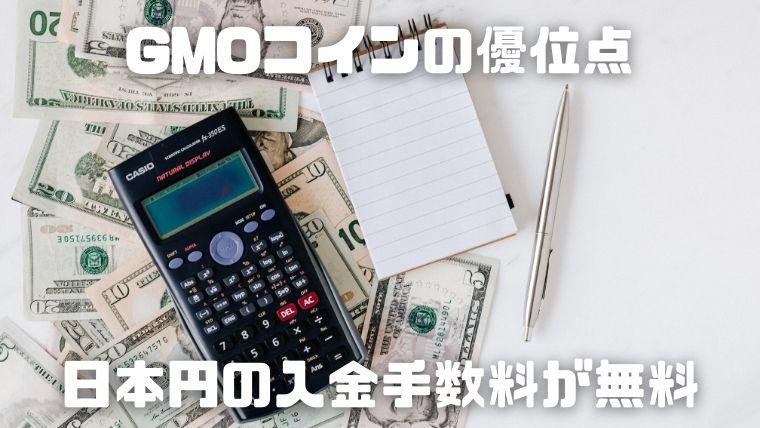 GMOコインの優位点_日本円の入金手数料が無料