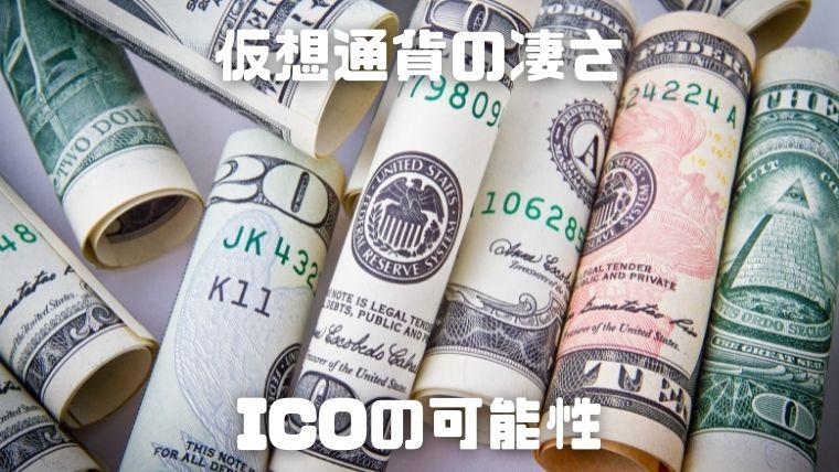 仮想通貨の凄さ_ICOの可能性