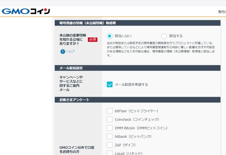 17_GMOコイン口座開設_お取引に関する情報の登録04