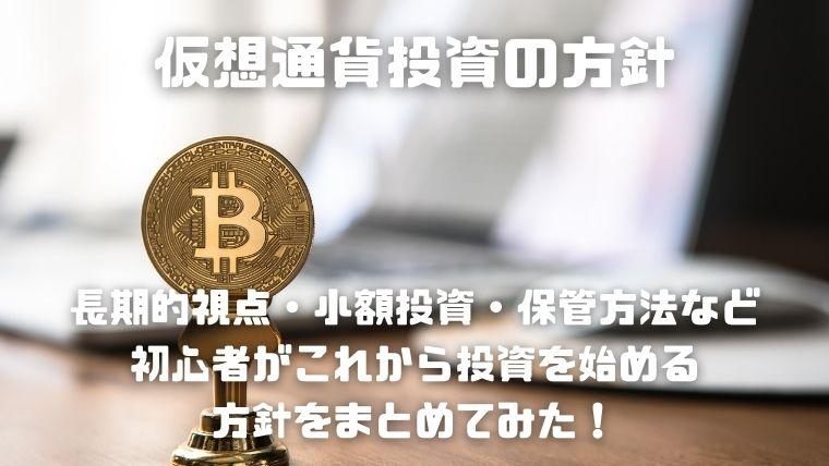 仮想通貨投資の方針_アイキャッチ