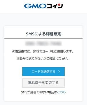 09-2_GMOコイン口座開設_SMSによる認証設定