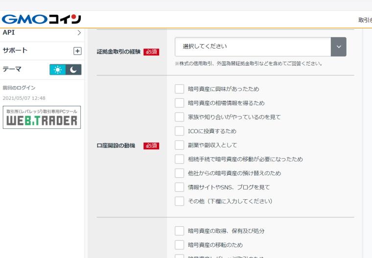 15_GMOコイン口座開設_お取引に関する情報の登録02