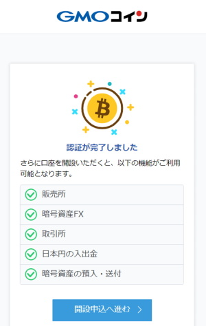 11-2_GMOコイン口座開設_認証完了