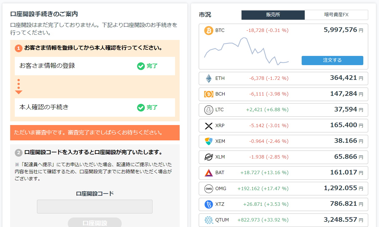 25_GMOコイン口座開設_審査中(PC)