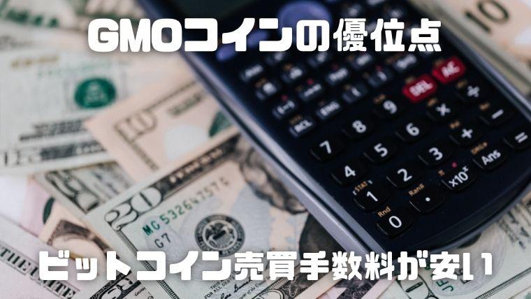 GMOコインの優位点_ビットコイン売買手数料が安い