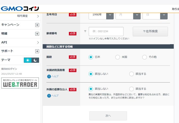 13_GMOコイン口座開設_お客様情報の登録02