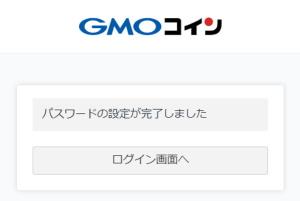 06-2_GMOコイン口座開設_ログイン画面へ