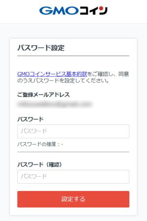 05-2_GMOコイン口座開設_パスワード入力