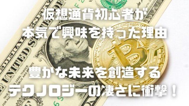 仮想通貨初心者が本気で興味を持った理由_アイキャッチ-2