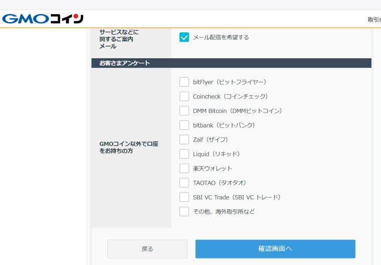 18_GMOコイン口座開設_お取引に関する情報の登録05