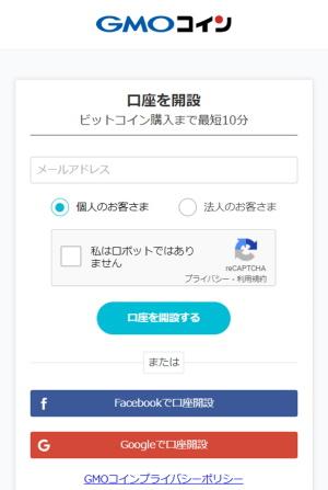 02-2_GMOコイン口座開設_メールアドレス_Facebook_Googleで口座開設