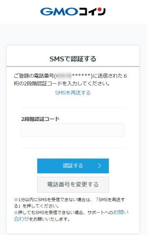 10-2_GMOコイン口座開設_SMSで認証する
