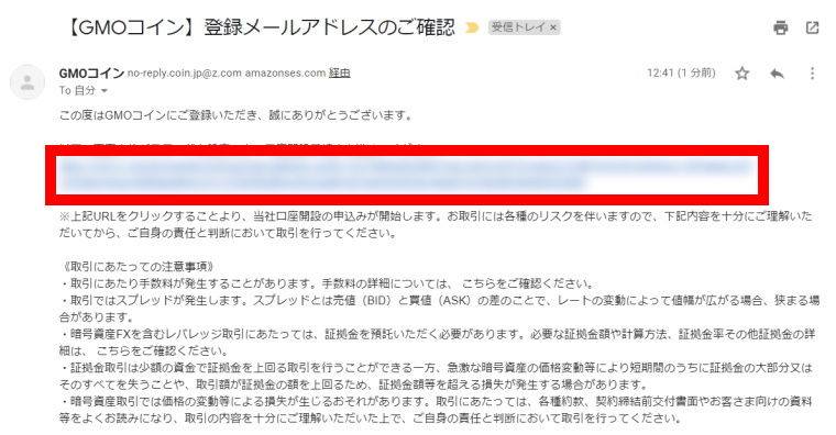 04-2_GMOコイン口座開設_認証メール