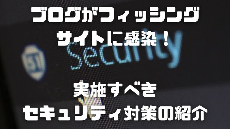 フィッシングサイト感染_実施すべきセキュリティ対策の紹介
