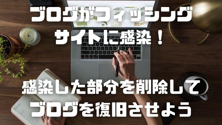 フィッシングサイト感染_感染した部分を削除してブログを復旧させよう