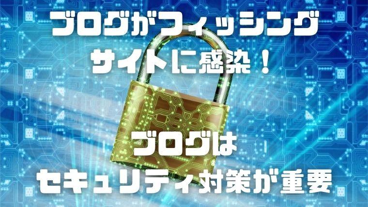 フィッシングサイト感染_ブログはセキュリティ対策が重要