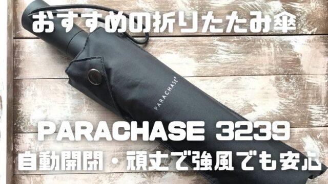 おすすめの折りたたみ傘_PARACHASE 3239_アイキャッチ