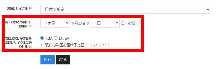COMP Powder LC v.1.1(コンプ)_定期購入のお届けサイクル変更方法_定期管理_基本情報_お届け予定日