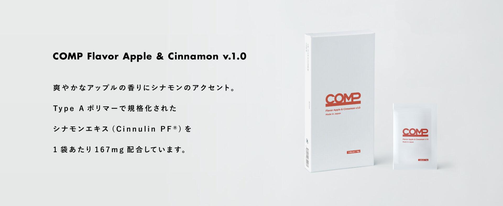 COMP Flavor(コンプフレーバー)_4つの風味_アップル&シナモン風味公式サイト説明