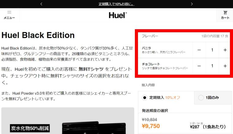 完全食Huel Black Edition_購入方法_フレーバーの数量選択