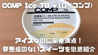 COMP Ice TB v.1.0(コンプ)_アイキャッチ