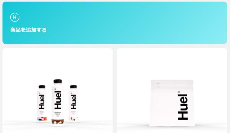 完全食Huel Ready-to-drink_定期購入の内容変更・休止方法_ご注文に追加する_商品の追加画面