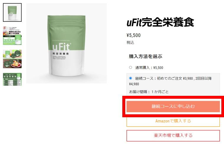 完全食uFit(ユーフィット)_uFit完全栄養食購入方法_継続コースに申し込む-1