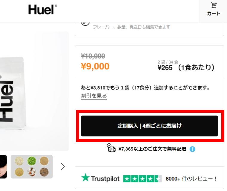 完全食Huel Powder_購入方法_Powder_カートに入れる