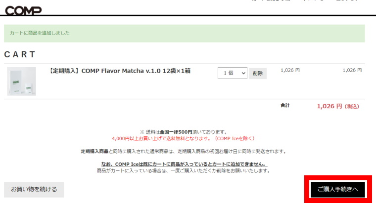 COMP Flavor(コンプフレーバー)_購入方法_ご購入手続きへ