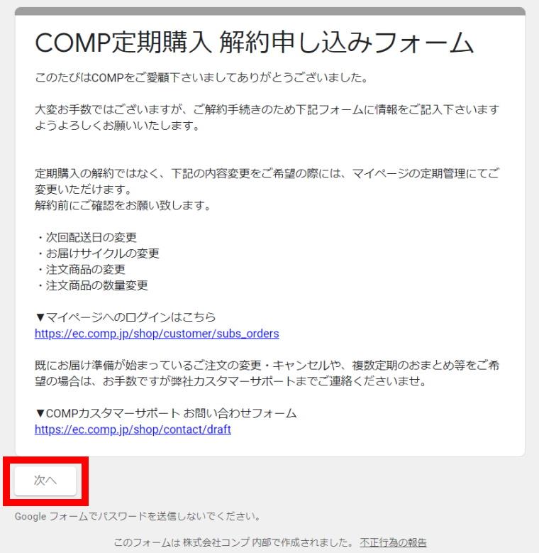 COMP Powder LC v.1.1(コンプ)_定期購入の解約方法_定期注文の解約申し込みフォーム