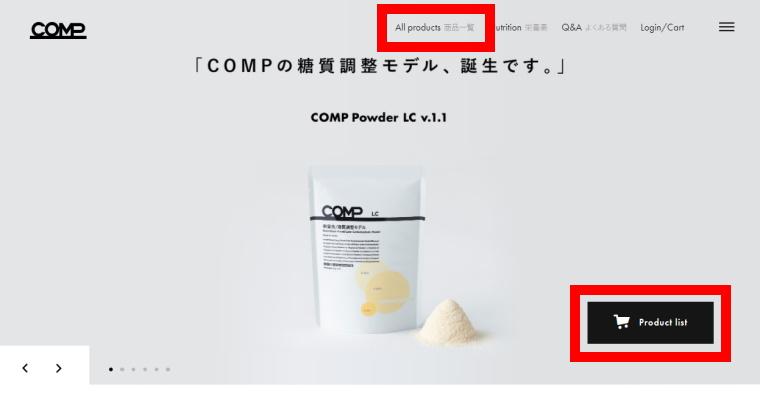 COMP Powder LC v.1.1(コンプ)_購入方法_製品一覧をクリック