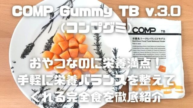 COMP Gummy TB v.3.0(コンプグミ)_アイキャッチ