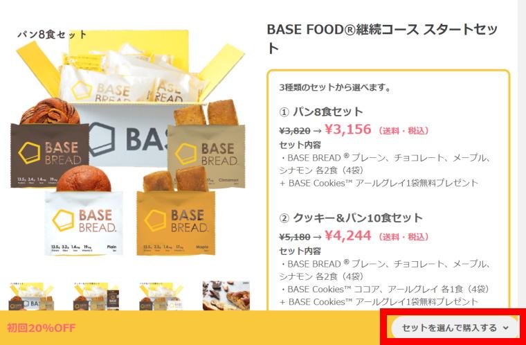 完全食BASE BREAD(ベースブレッド)_購入方法_セットを選んで購入する