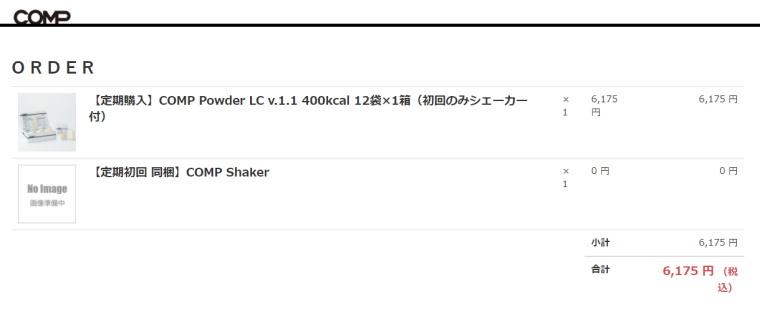 COMP Powder LC v.1.1(コンプ)_購入方法_確認画面