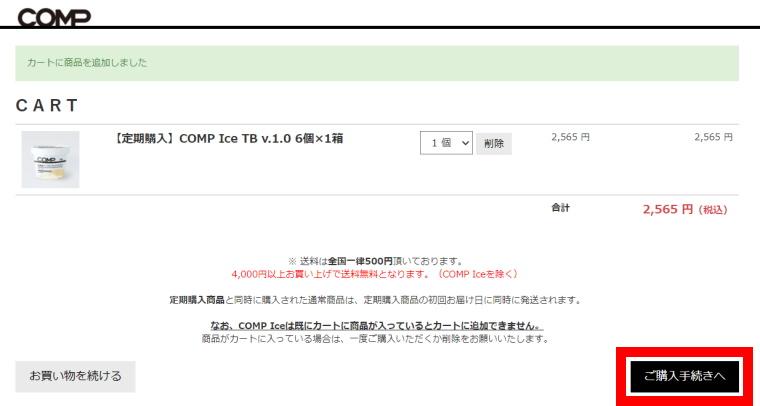 COMP Ice TB v.1.0(コンプ)_購入方法_ご購入手続きへ