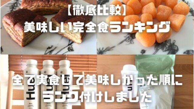 【徹底比較】美味しい完全食ランキング_アイキャッチ
