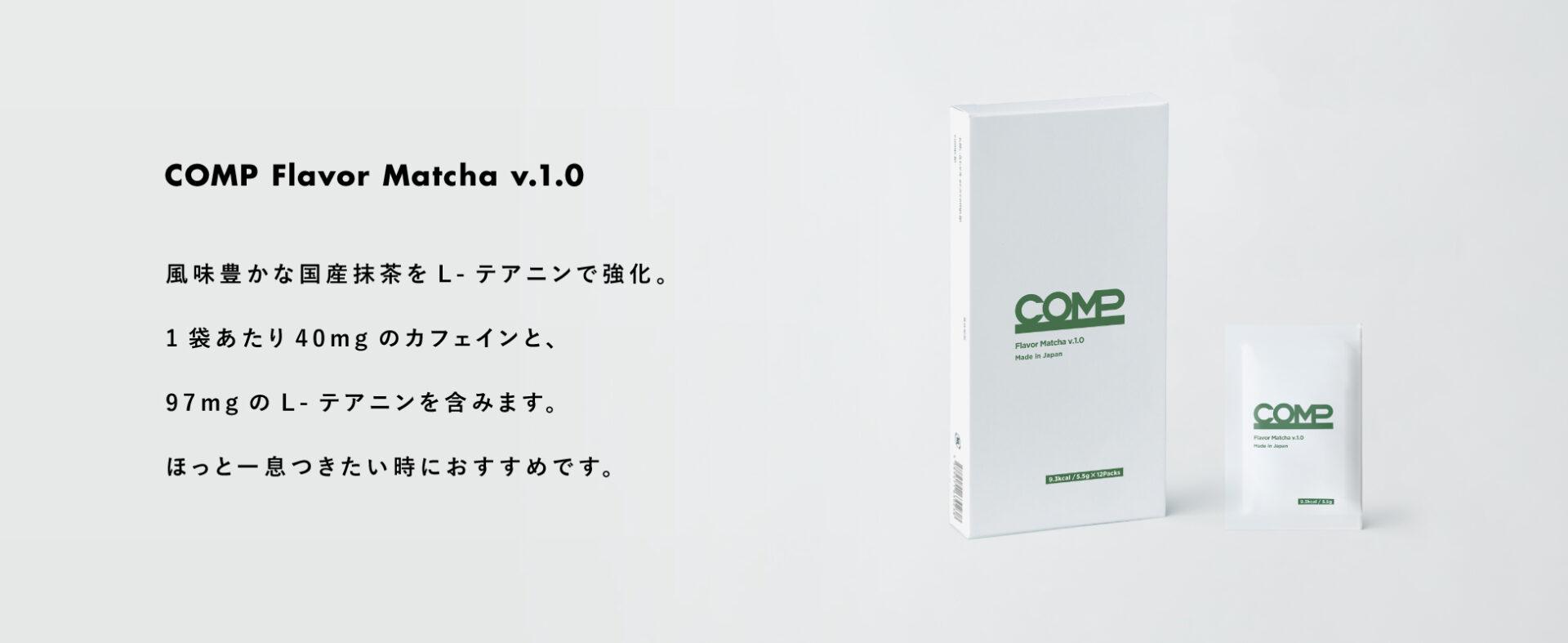 COMP Flavor(コンプフレーバー)_4つの風味_抹茶風味公式サイト説明