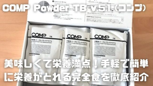 COMP Powder TB v.5.1(コンプ)_アイキャッチ